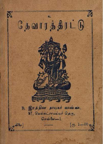 தேவாரத்திரட்டு