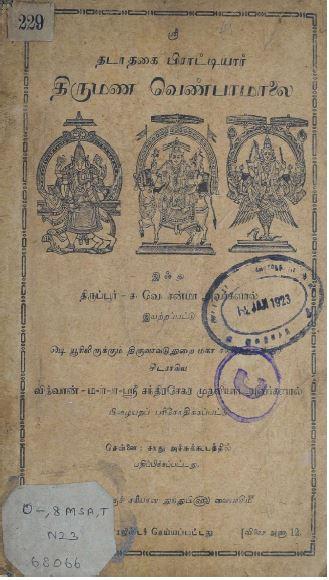 தடாதகை பிராட்டியார் திருமண வெண்பாமாலை