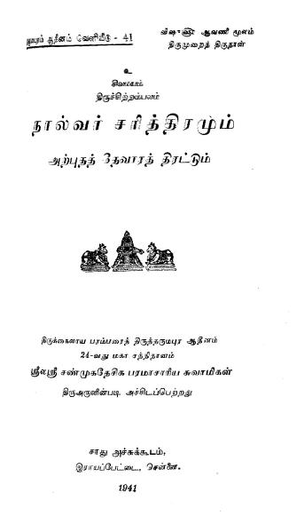 நால்வர் சரித்திரமும் அற்புதத் தேவாரத் திரட்டும்