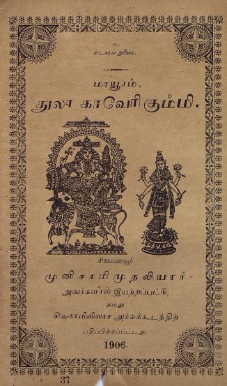 மாயூரம் துலா காவேரி கும்மி